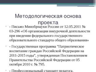 Методологическая основа проекта - Письмо Минобрнауки России от 12.05.2011 № 0
