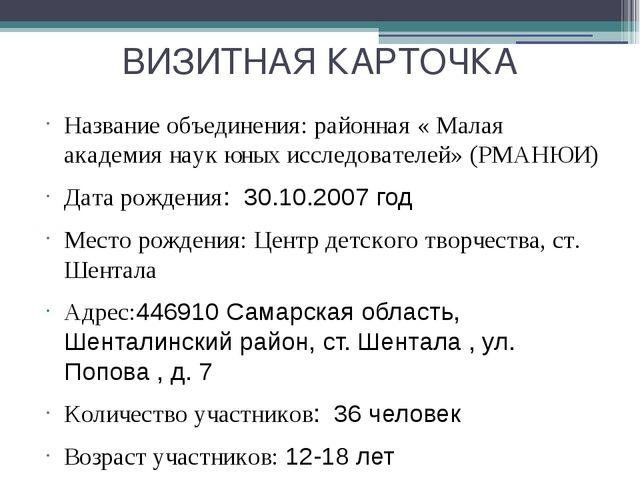 ВИЗИТНАЯ КАРТОЧКА Название объединения: районная « Малая академия наук юных и...