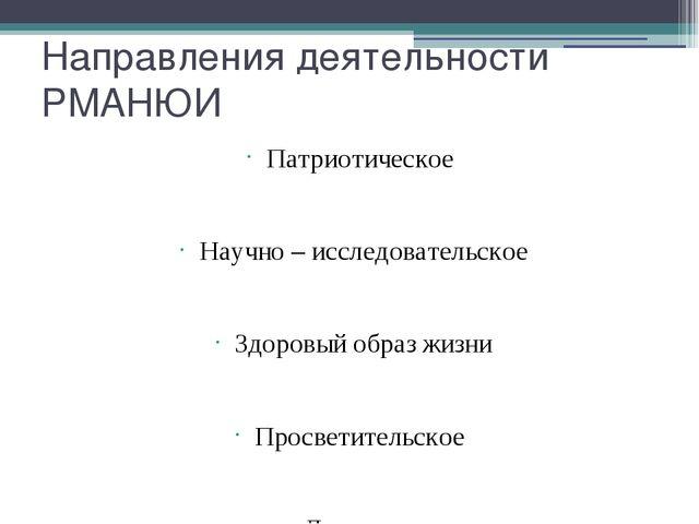 Направления деятельности РМАНЮИ Патриотическое Научно – исследовательское Здо...