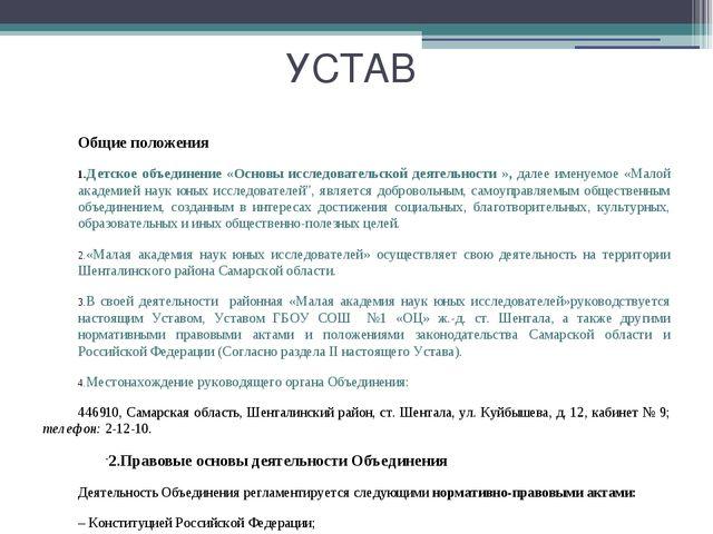 УСТАВ Общие положения Детское объединение «Основы исследовательской деятельно...