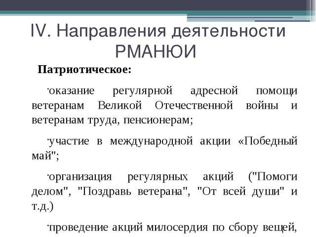 IV. Направления деятельности РМАНЮИ Патриотическое: оказание регулярной адрес...