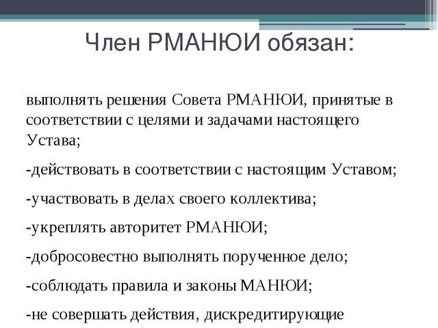 Член РМАНЮИ обязан: выполнять решения Совета РМАНЮИ, принятые в соответствии...