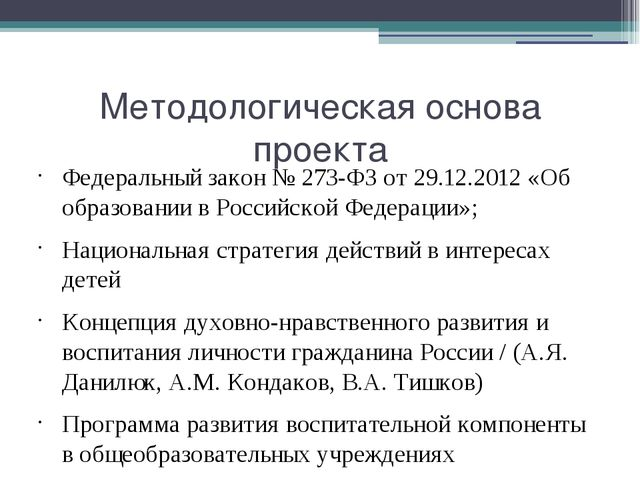 Методологическая основа проекта Федеральный закон № 273-ФЗ от 29.12.2012 «Об...