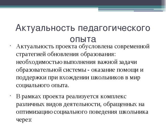 Актуальность педагогического опыта Актуальность проекта обусловлена современн...
