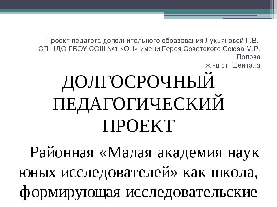 Проект педагога дополнительного образования Лукьяновой Г.В. СП ЦДО ГБОУ СОШ №...