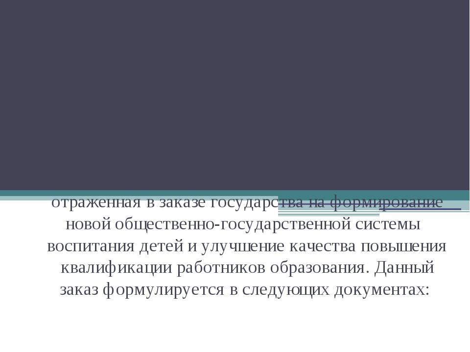 Методологическая основа проекта Методологической основой и законодатель-ной б...