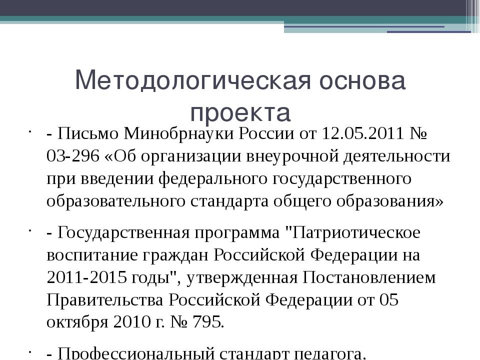 Методологическая основа проекта - Письмо Минобрнауки России от 12.05.2011 № 0...