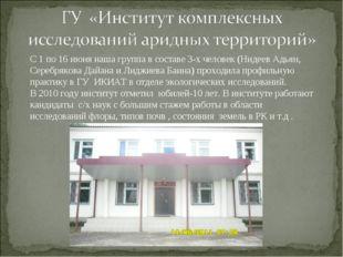 С 1 по 16 июня наша группа в составе 3-х человек (Нидеев Адьян, Серебрякова Д
