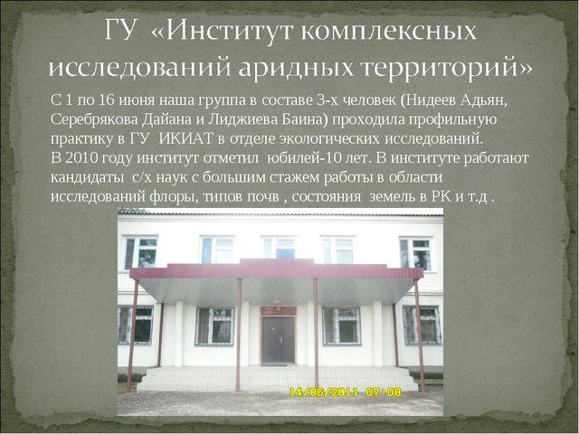 С 1 по 16 июня наша группа в составе 3-х человек (Нидеев Адьян, Серебрякова Д...