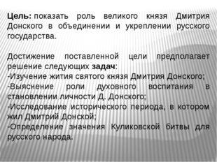 Цель:показать роль великого князя Дмитрия Донского в объединении и укреплени