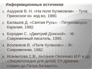 Информационные источники Ашурков В. Н.«На поле Куликовом». - Тула: Приокско