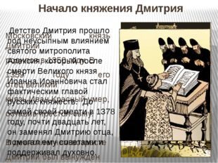 Начало княжения Дмитрия Московский князь Дмитрий родился в 1350 году. В 1359