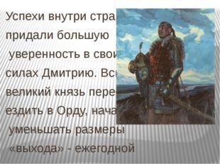 Успехи внутри страны придали большую уверенность в своих силах Дмитрию. Вскор