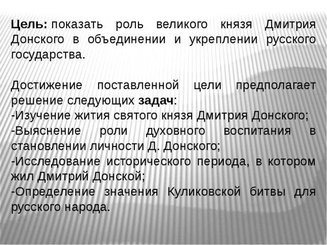 Цель:показать роль великого князя Дмитрия Донского в объединении и укреплени...
