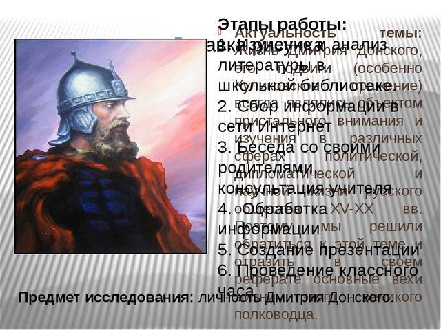 Актуальность темы: Жизнь Дмитрия Донского, его подвиги (особенно Куликовское...