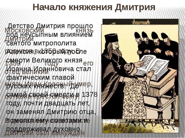 Начало княжения Дмитрия Московский князь Дмитрий родился в 1350 году. В 1359...