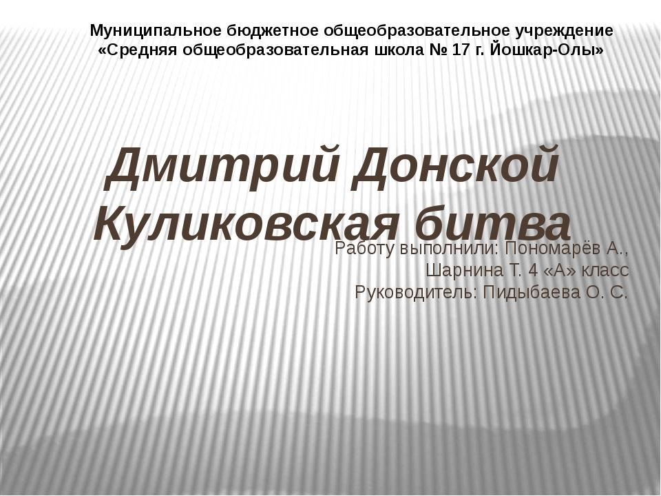 Дмитрий Донской Куликовская битва Работу выполнили: Пономарёв А., Шарнина Т....