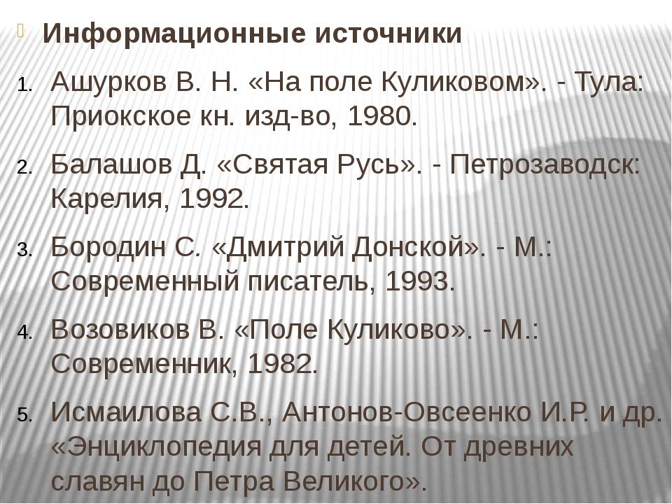 Информационные источники Ашурков В. Н.«На поле Куликовом». - Тула: Приокско...