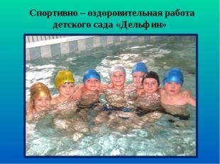 Спортивно – оздоровительная работа детского сада «Дельфин»