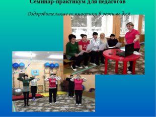Семинар-практикум для педагогов Оздоровительные гимнастики в режиме дня