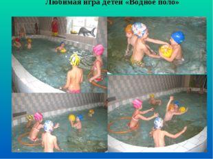 Любимая игра детей «Водное поло»