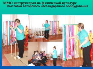 Выставка авторского нестандартного оборудования ММО инструкторов по физическо