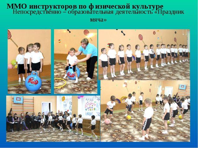 Непосредственно – образовательная деятельность «Праздник мяча» ММО инструктор...