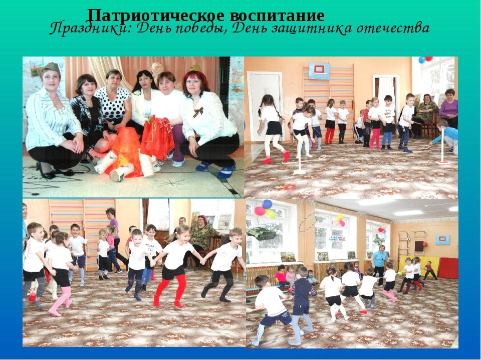 Праздники: День победы, День защитника отечества Патриотическое воспитание