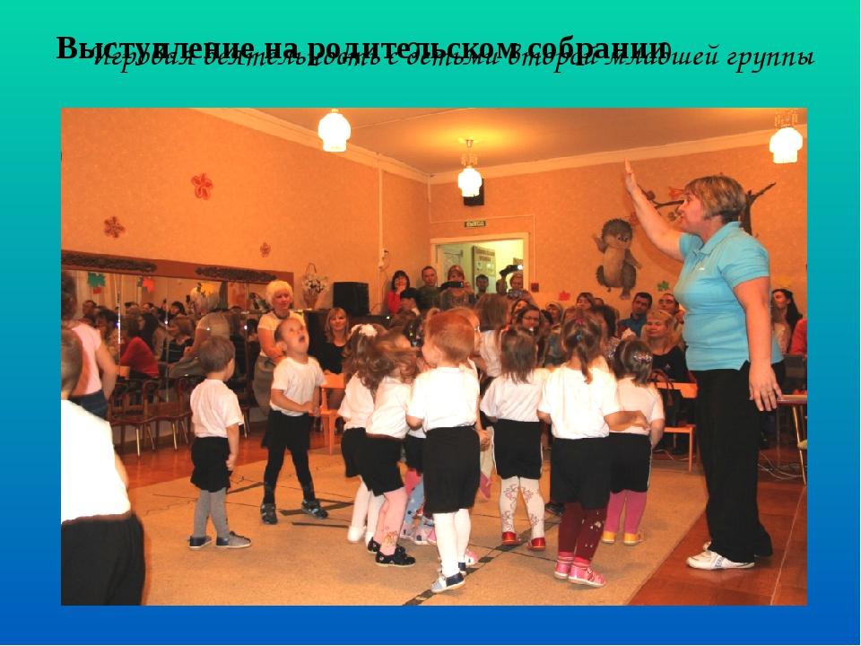 Игровая деятельность с детьми второй младшей группы Выступление на родительск...