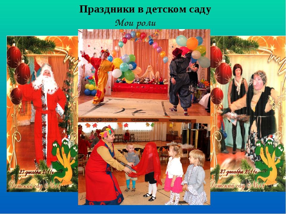Праздники в детском саду Мои роли