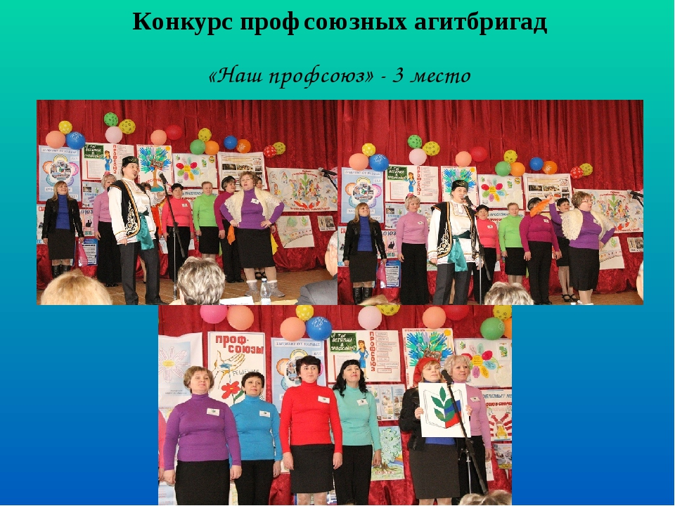 Конкурс профсоюзных агитбригад «Наш профсоюз» - 3 место