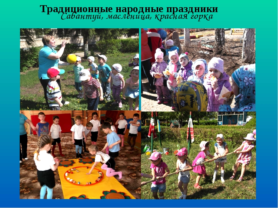 Сабантуй, масленица, красная горка Традиционные народные праздники