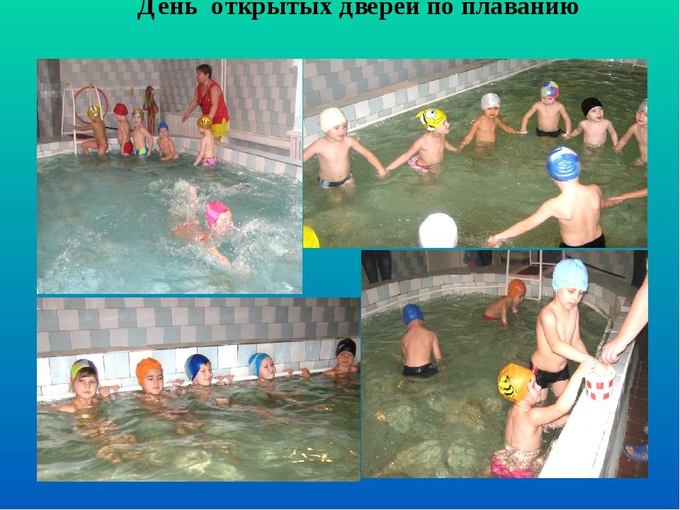 День открытых дверей по плаванию