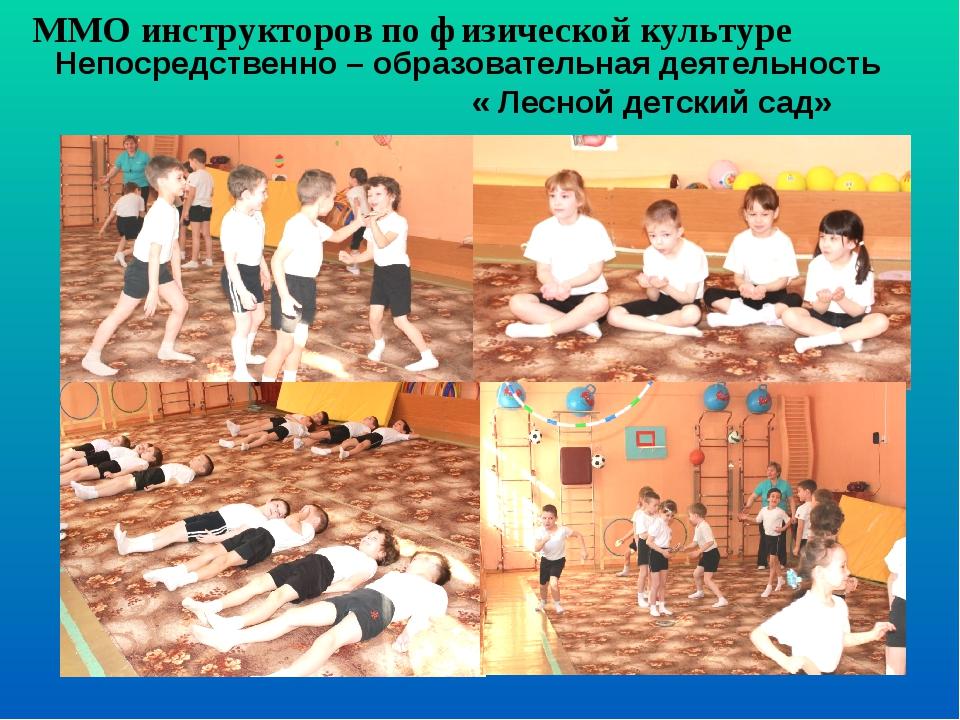 Непосредственно – образовательная деятельность « Лесной детский сад» ММО инст...