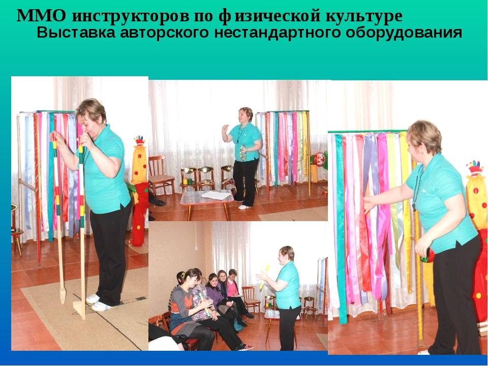 Выставка авторского нестандартного оборудования ММО инструкторов по физическо...