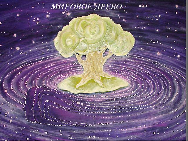 Мировое древо МИРОВОЕ ДРЕВО