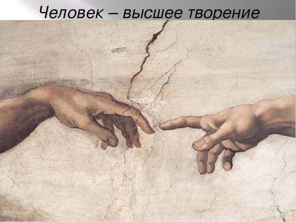 Человек – высшее творение Бога