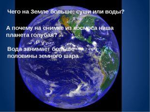 Чего на Земле больше: суши или воды? А почему на снимке из космоса наша плане