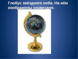 Глобус звёздного неба. На нём изображены созвездия.