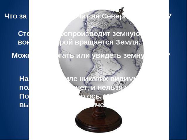 Что за стержень торчит на Северном полюсе? Стержень воспроизводит земную ось,...