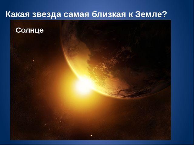 Какая звезда самая близкая к Земле? Солнце
