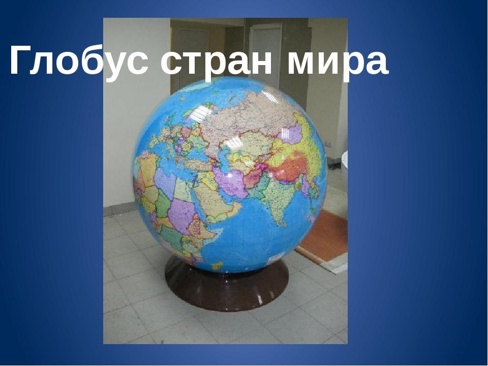 Глобус стран мира