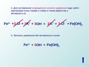 4. Для составления сокращённого ионного уравнения надо найти одинаковые ионы