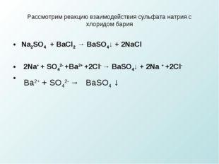 Рассмотрим реакцию взаимодействия сульфата натрия с хлоридом бария Na2SO4 +