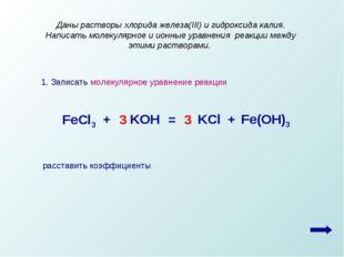 1. Записать молекулярное уравнение реакции Даны растворы хлорида железа(III)