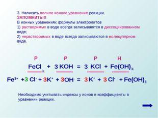 3. Написать полное ионное уравнение реакции. ЗАПОМНИТЬ!!! В ионных уравнениях