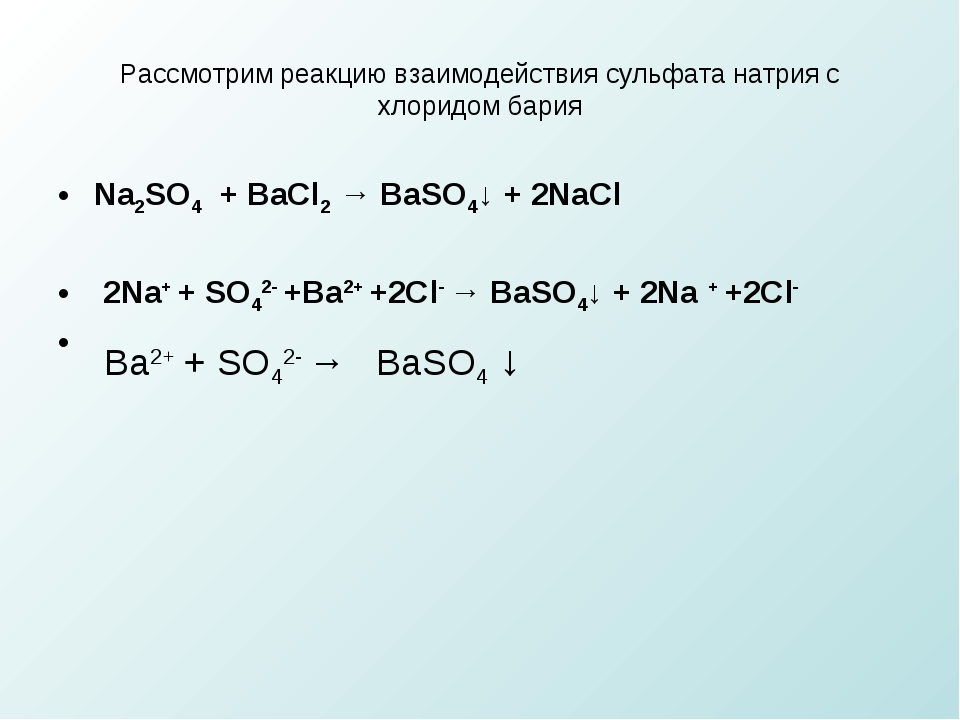 Рассмотрим реакцию взаимодействия сульфата натрия с хлоридом бария Na2SO4 +...