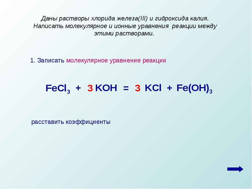 1. Записать молекулярное уравнение реакции Даны растворы хлорида железа(III)...