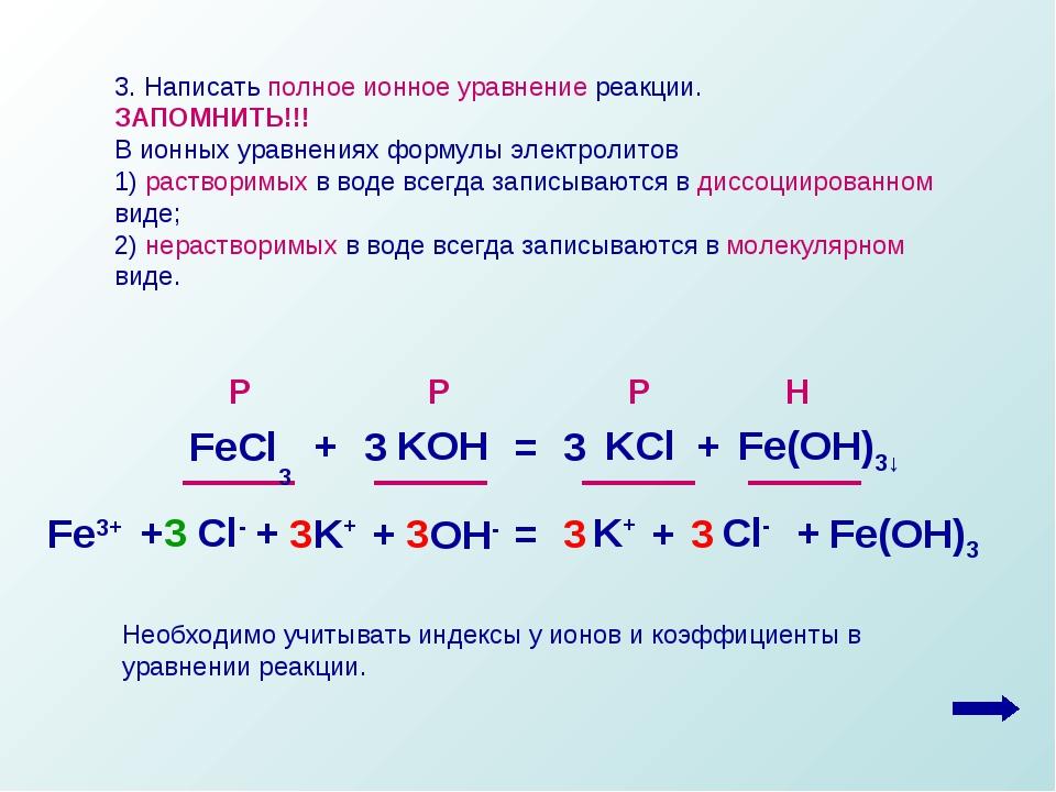 3. Написать полное ионное уравнение реакции. ЗАПОМНИТЬ!!! В ионных уравнениях...