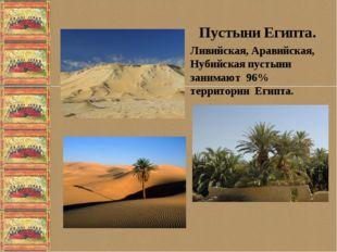 Пустыни Египта. Ливийская, Аравийская, Нубийская пустыни занимают 96% террит